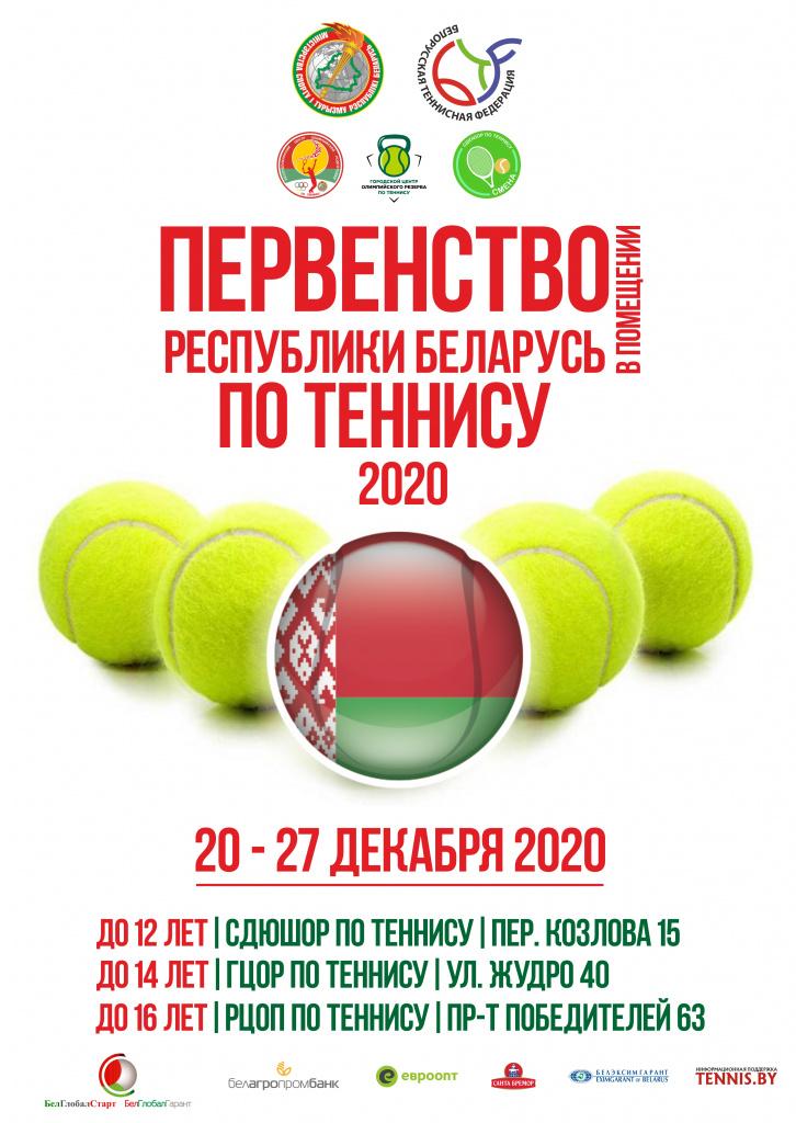 ПЕРВЕНСТВО РБ 2020_зима.jpg