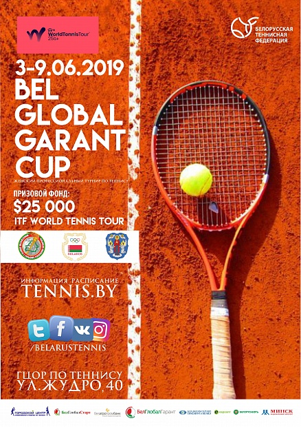 "BELGLOBALGARANT CUP. 3-9 июня на кортах ""ГЦОР по теннису"" пройдет турнир ITF World Tour ($25 000)"