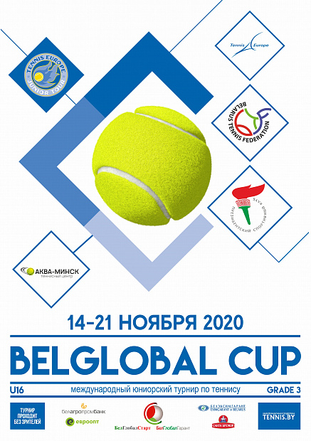 14-21 НОЯБРЯ. BELGLOBAL CUP (Tennis Europe, U16, Категория 3)