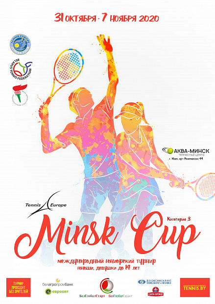 31 ОКТЯБРЯ - 7 НОЯБРЯ. MINSK CUP (Tennis Europe, U14, Категория 3)